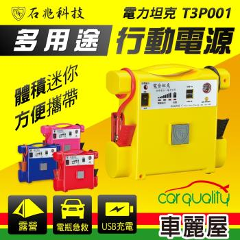 電力坦克-黃色 12V 400A 雙USB 照明功能 汽車車用救車 救援電池 汽車緊急啟動電源(4000C.C以下汽油車啟動)