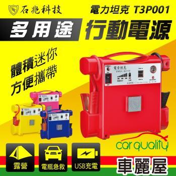 電力坦克-紅色 12V 400A 雙USB 照明功能 汽車車用救車 救援電池 汽車緊急啟動電源(4000C.C以下汽油車啟動)