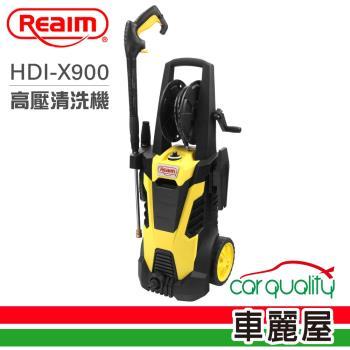 萊姆 REAIM 高壓清洗機(HDI-X900)
