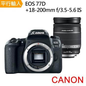 Canon EOS 77D+18-200mm f/3.5-5.6 IS 單鏡組*(中文平輸)