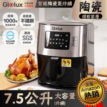 限量福利品30台  Glolux  7.5公升陶瓷智能氣炸鍋(贈食譜書)-庫