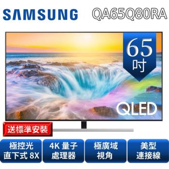 回函贈★SAMSUNG三星65吋QLED聯網4K電視QA65Q80RAWXZW/QA65Q80R