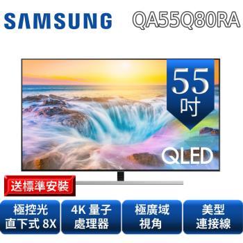 回函贈★SAMSUNG三星55吋QLED聯網4K電視QA55Q80RAWXZW/QA55Q80R