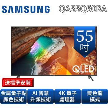 SAMSUNG三星55吋QLED聯網4K電視QA55Q60RAWXZW