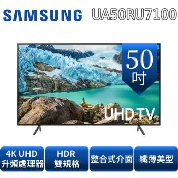 SAMSUNG三星50吋聯網4K電視UA50RU7100WXZW