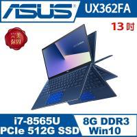 ASUS華碩 UX362FA-0052B8565U 翻轉觸控筆電 皇家藍 13吋/i7-8565U/8G/PCIe 512G SSD/W10