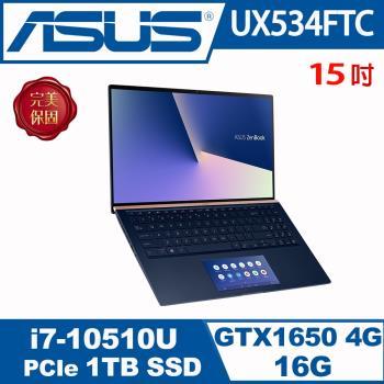 ASUS華碩 UX534FTC-0073B10510U 最新十代輕薄筆電 皇家藍 15吋/i7-10510U/16G/PCIe 1T SSD/GTX1650/W10