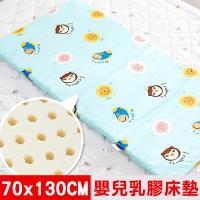 奶油獅-同樂會系列-100%精梳純棉布套+馬來西亞進口天然乳膠嬰兒床墊-湖水藍70X130cm