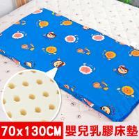 奶油獅-同樂會系列-100%精梳純棉布套+馬來西亞進口天然乳膠嬰兒床墊-宇宙藍70X130cm