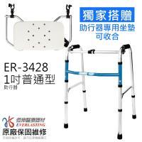 【恆伸醫療器材】ER-3428 1吋鋁合金亮銀色助行器 (兩色任選) 加贈助行器專用座墊乙個