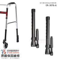 【恆伸醫療器材】ER-3076-6 助行器專用 輔助器/助行器煞車(一對)
