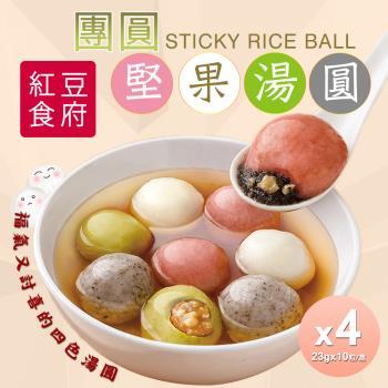【紅豆食府】鴻運四喜湯圓x4盒(10粒/盒)