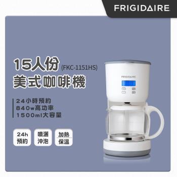 美國富及第Frigidaire 美式咖啡機15人份 FKC-1151HS