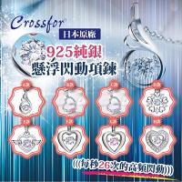 【日本CROSSFOR】純銀懸浮閃動項鍊(正版專利商品原廠授權)-多款選一