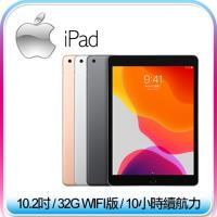 【Apple 蘋果】2019新款 iPad Wi-Fi 32GB 平板電腦