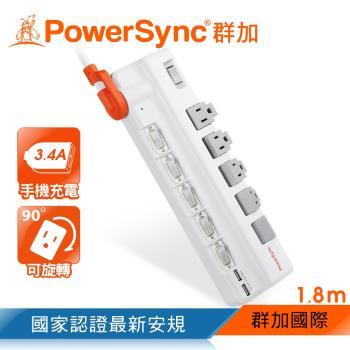 群加 PowerSync 3孔6開5插2埠USB防雷擊抗搖擺旋轉延長線/1.8m(TR529118)