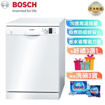 送不鏽鋼湯鍋+濾水壺【BOSCH 博世】13人份 獨立式洗碗機(含基本安裝) SMS53E12TC