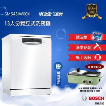 送不鏽鋼湯鍋+濾水壺【BOSCH 博世】13人份 獨立式洗碗機(含基本安裝) SMS45IW00X