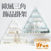 iSFun 幾何三角 掛式飾品收納架贈掛鉤 多色可選