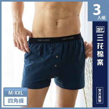 【Sun Flower三花】三花5片式針織男平口褲.男四角褲.男內褲(3件組)