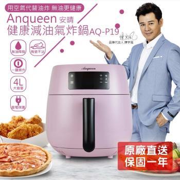 安晴Anqueen 觸控式健康氣炸鍋4L 陳宇風代言AQ-P19-粉色(庫)