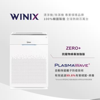 送寵物專用濾網★WINIX 21坪 自動除菌離子空氣清淨機 ZERO+ 抗寵物病毒加強版(送寵物濾網)