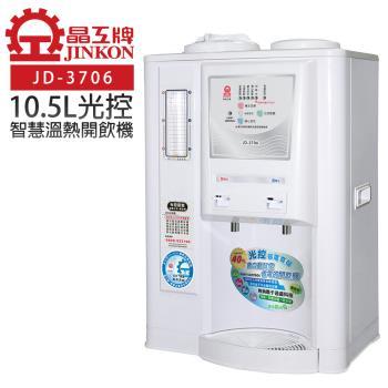 【晶工牌】光控智慧溫熱開飲機/飲水機  (JD-3706 節能)
