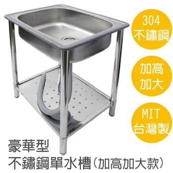 雙手萬能  豪華型不鏽鋼單水槽/洗衣槽(加高加大款)