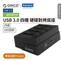 ORICO 2.5吋/3.5吋USB3.0四槽硬碟對拷底座-黑(6228US3-C)