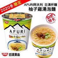日清NISSIN-阿夫利AFURI柚子雞湯泡麵(3杯/每杯約93g±5%)