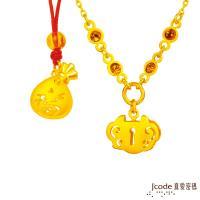 Jcode真愛密碼 平安鎖黃金項鍊+聚福袋黃金墜飾(小)