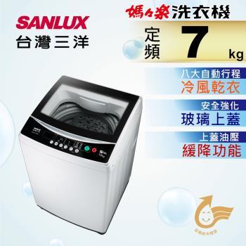 SANLUX台灣三洋 7公斤單槽洗衣機 ASW-70MA