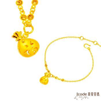Jcode真愛密碼 聚福袋黃金項鍊+聚福袋黃金手鍊