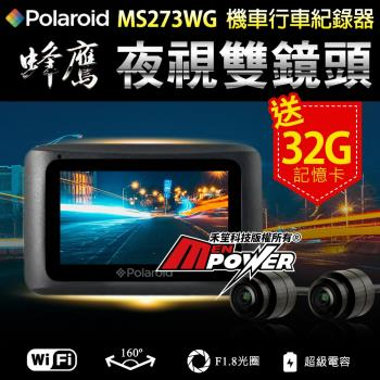 Polaroid 寶麗萊 MS273WG 蜂鷹夜視雙鏡 機車行車記錄器