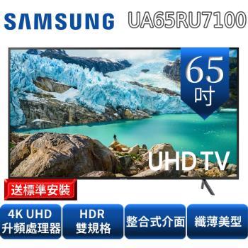 SAMSUNG三星65吋聯網4K電視UA65RU7100WXZW/UA65RU7100