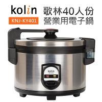 【Kolin 歌林】40人份營業用電子鍋(KNJ-KY401)