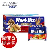 【Weet-Bix】澳洲全穀片-麥香高纖(375g/盒) 送麥香隨身包1包