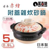 【萬古燒】日本赤繪附蓋雜炊砂鍋-5號-0.9L-日本製17cm