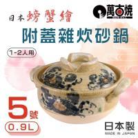 【萬古燒】日本螃蟹繪附蓋雜炊砂鍋-5號-0.9L-日本製17cm