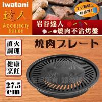 Iwatani岩谷達人燒肉不沾烤盤--27cm