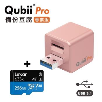 Qubii Pro備份豆腐專業版 玫瑰金 + Lexar記憶卡256GB