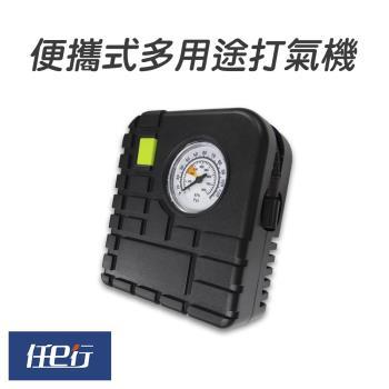 【任e行】V1 便攜式多功能打氣機 救車行動電源打氣機 附胎壓計 打氣轉接頭 充氣球針