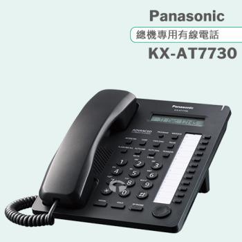Panasonic 松下國際牌總機專用有線電話 KX-AT7730 (極致黑/同KX-T7730)