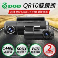 DOD QR10 前後雙鏡頭1440P 無線WIFI行車紀錄器