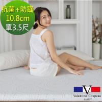 Valentino Coupeau 銀離子抗菌+防蹣10.8cm記憶床-單3.5尺