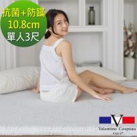 Valentino Coupeau 銀離子抗菌+防蹣10.8cm記憶床-單人3尺