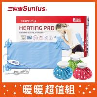 Sunlus三樂事LED暖暖熱敷墊(大)MHP709+muva冰熱敷雙效水袋-6吋(三色)