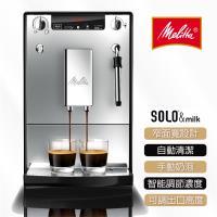 Melitta Caffeo SOLOMilk 全自動附奶泡管義式咖啡機 機器黑/面板銀 – 家用 辦公室用
