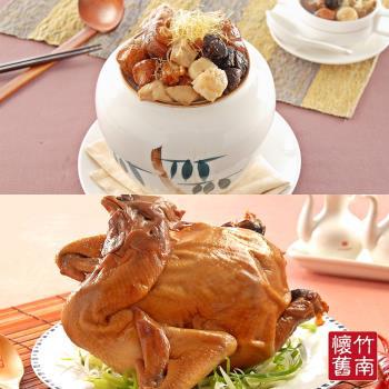 現+預【竹南懷舊】黃金鴻運佛跳牆2200g+黃金煙燻甘蔗雞1800g