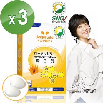 8 Angel LaLa天使娜拉_蜂王乳+芝麻素糖衣錠3盒+EX紅灩蛋白聚醣膠原凍1盒